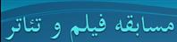 فرم ثبت نام مسابقه فيلم و تئاتر افغانستان شناسي