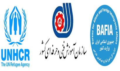 فراخوان دوره های آموزش فنی و حرفه ای ویژه پناهندگان افغانی