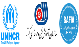فراخوان دوره هاي آموزش فني و حرفه اي ويژه پناهندگان افغاني